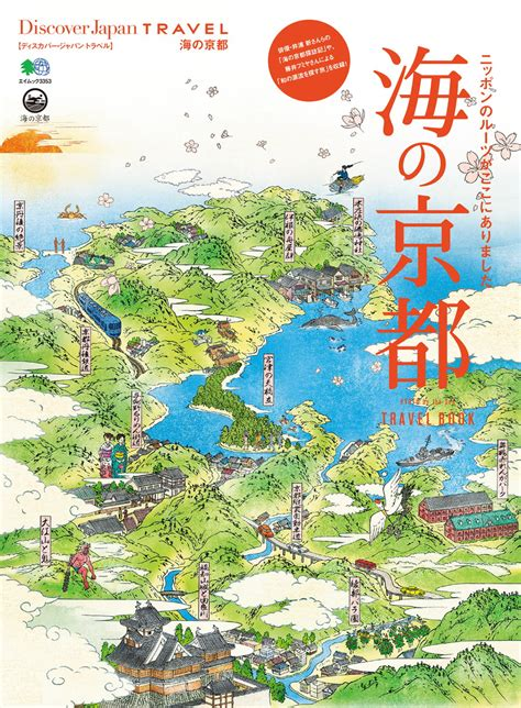 discover japan travel guide books 別冊discover japan travel 海の京都 漫画 マンガ 電子書籍ならebookjapan 無料本多数