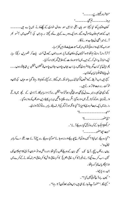 My Book Essay In Urdu by My Book Essay In Urdu