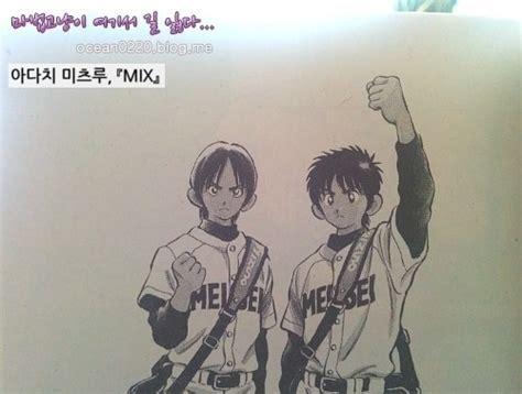 Mix Undies 5in1 메이세이의 새로운 야구형제 mix 1권