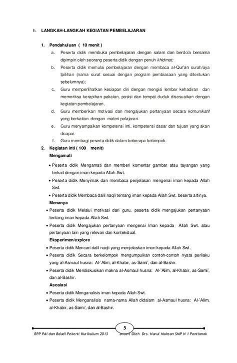 Kartu Belajar Asmaul Husna rpp bab 2 iman kepada allah dan asmaul husna kurikulum 2013