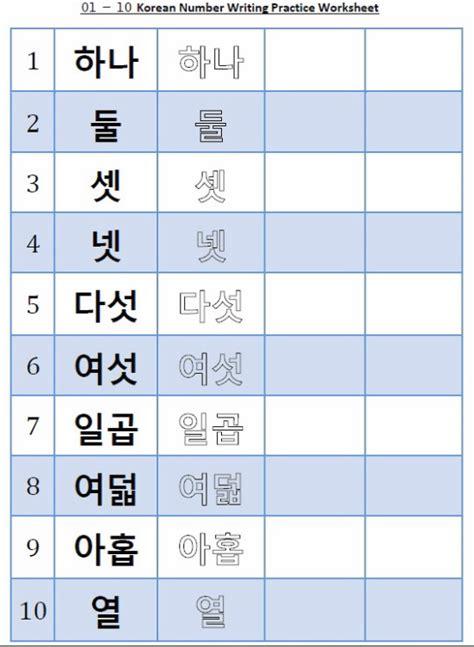 japanese numbers 1 10 printable korean numbers writing worksheet 1 to 10 fresh korean