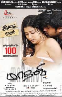 Movies online hot movie madhavi online tamil hot movie madhavi 2009