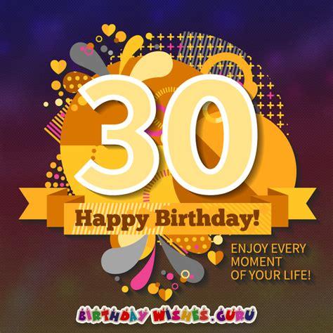 Happy Birthday Wishes 30 30th Birthday Wishes