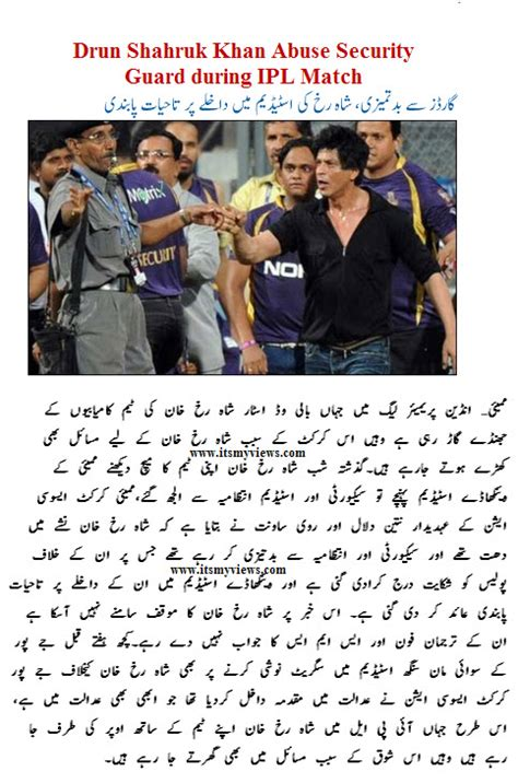Drunk Shahrukh-khan fight with security guards during-IPL ...