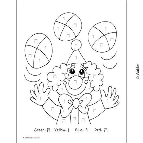 alef bais coloring sheets coloring pages