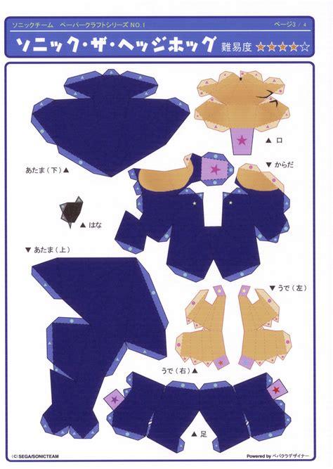 Nintendo Paper Craft - sonic shadow nintendo papercraft