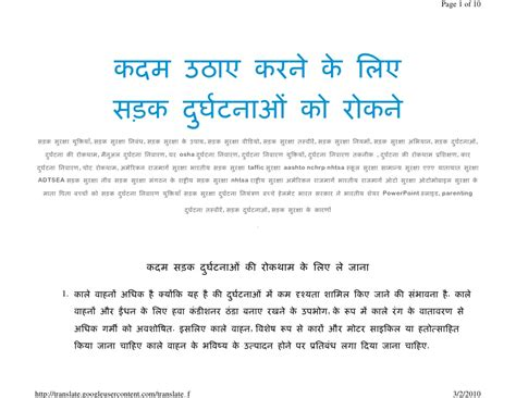 Child Safety At Home Essay by Steps For Preventing Road Accidents