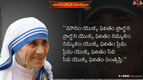 mother teresa biography pdf in hindi tagore quotes in telugu images