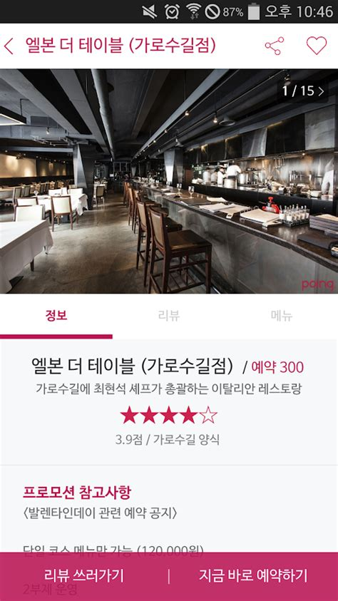guide fooding restaurants 2015 android apps on google play poing seoul restaurant guide android apps on google play
