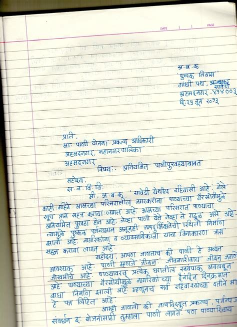 application letter format marathi marathi letter format informal carisoprodolpharm