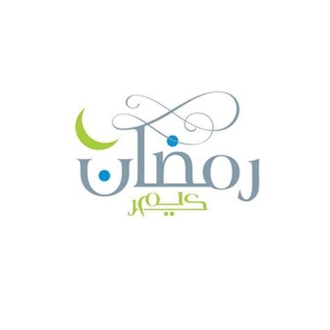 Yasin Modern Biru 1 arabic calligraphy vectors photos and psd files free
