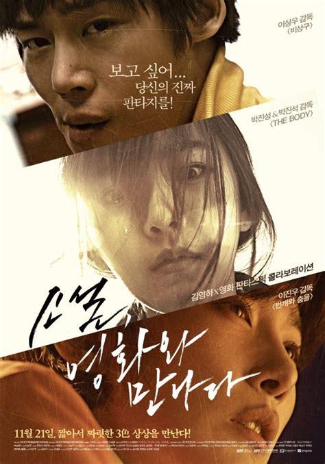 cinema 21 film korea korean movies opening today 2013 11 21 in korea