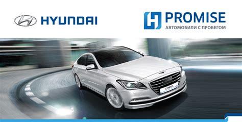 hyundai h promise автомобили с пробегом