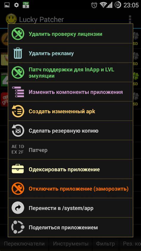 Как на андроид передать игры
