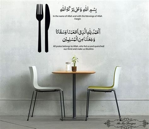 Walldecor Islamic Quotes 4 du a before and after meals website annurdesigns islamic wall islamic decals