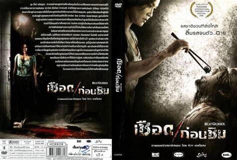 film horor thailand meat grinder meat grinder schnittbericht thailand dvd