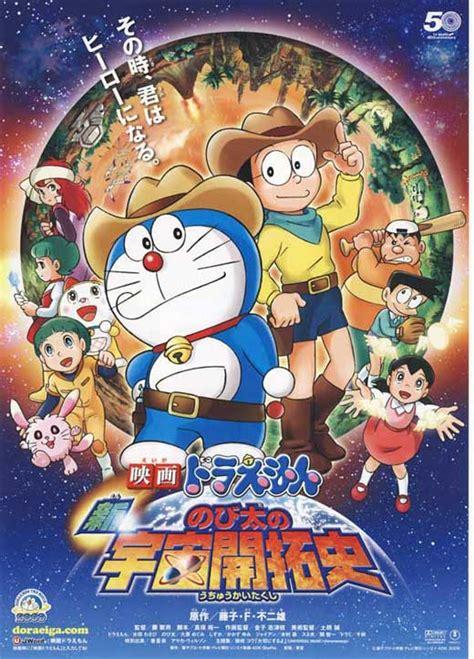 doraemon movie cast eiga doraemon shin nobita no uch 251 kaitakushi movie