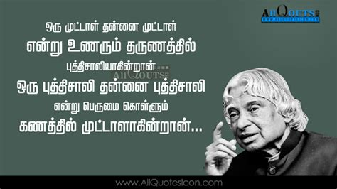 motivational quotes in tamil language with hd wallpapers abdul kalam quotes in tamil wallpapers best inspiration