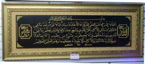 Set Kaligrafi Ayat Kursi I 3 Pcs kaligrafi jakarta grosir eceran tetap harga grosir