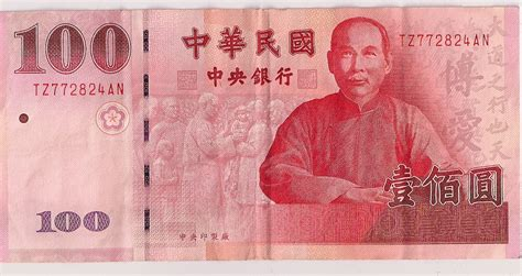 currency converter taiwan image gallery taiwan money