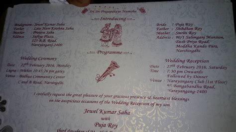 Oriya Wedding Invitation Card by Sports Money And Lifestyle Oriya Wedding Invitation