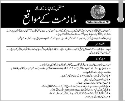 ogdcl test pattern nts 2015 pakistan state oil pso jobs 2015 nts application form