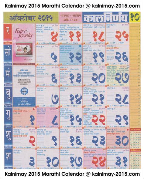 october  marathi kalnirnay calendar  kalnirnay
