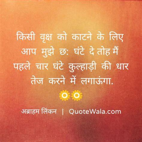 biography of abraham lincoln in marathi suvichar hindi pics page 4 anmol vachan hindi