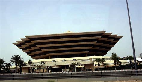 Ministry Of Interior Jeddah by S Saudi Arabia Adventure Discovering Riyadh