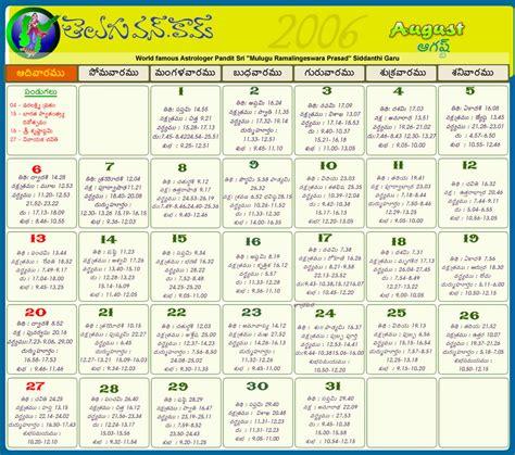 August 2006 Calendar Telugu Calendar 2012 Telugu Calendar 2011 Telugu