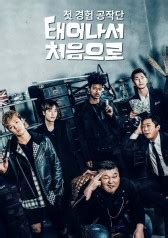 dramanice this is my first life watch free drama online at dramanice
