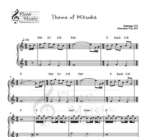Cb0123 Slaber Type 2 Motif I 너의 이름은 ost theme of mitsuha 미츠하의 테마 악보 코드 연주 리코더 계이름 네이버 블로그