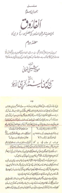 khalid bin waleed biography in urdu the incident of khalid killing sahabi malik bin nuwayrah
