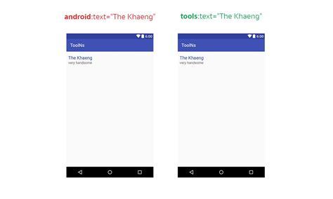 android layout xml namespace tip trick toolns ใน android xml ใช เถอะอยากบอกต อ