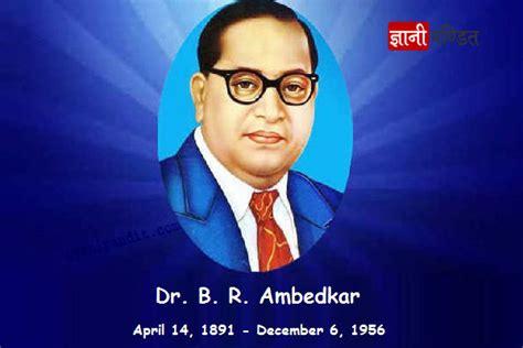 ambedkar biography in hindi essay on dr b r ambedkar