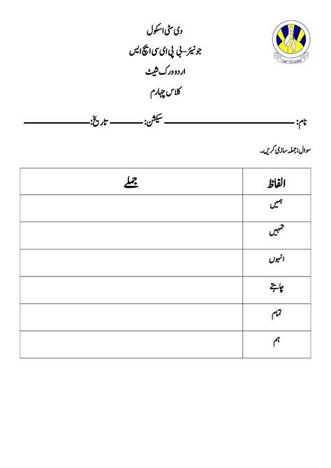 worksheets  grade urdu
