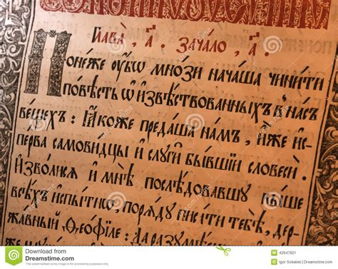 Closing Letter Russian Ancient Manuscript Stock Photo Image 42647601