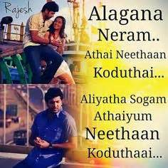 film love quotes fb tamil movie quotes in fb google search filmaholic