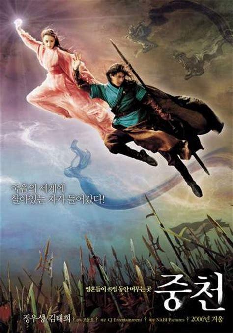 film fantasy drama the restless korean movie 2006 중천 hancinema the