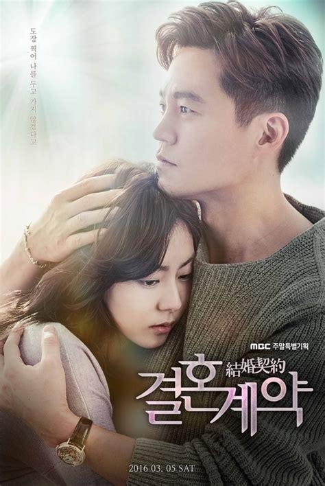 Drama Korea Marriage Contract marriage contract 2016 korean ep16 cast seo