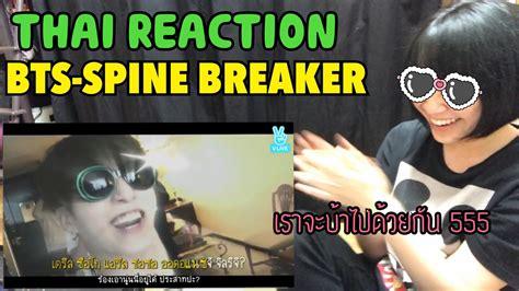 download mp3 bts spine breaker thaisub spine breaker mp3speedy net