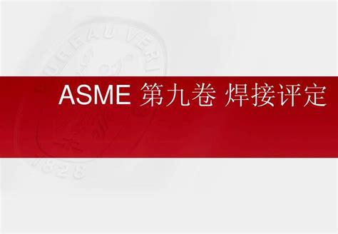 asme section ix ppt asme section ix 第九卷焊接工艺评定ppt word文档在线阅读与下载 无忧文档