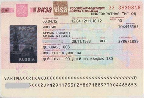 Mba Tn Visa by 世界車旅 愛車で 自由気まま のらりくらり 旅日記 ロシアのビザ申請