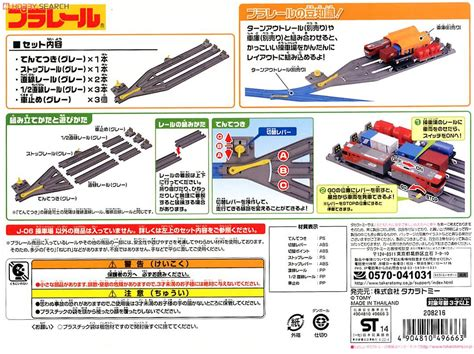 Plarail J 06 j 06 classification yard plarail item picture2