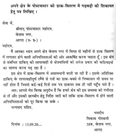 Inquiry Letter Format Cbse formal invitation sle cbse cogimbo us
