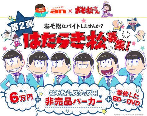 anime loker osomatsu san membuka lowongan kerja bagi penggemar di jepang
