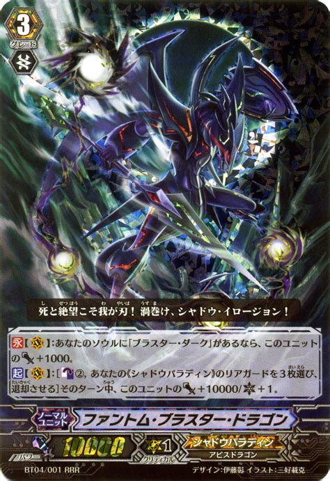 Cardfight Vanguard Spectral Blaster cardfight vanguard deck construction and analysis shadow