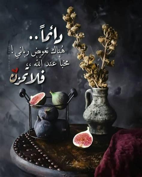 allhm sbraallhm jbraallhm ko arabic quotes