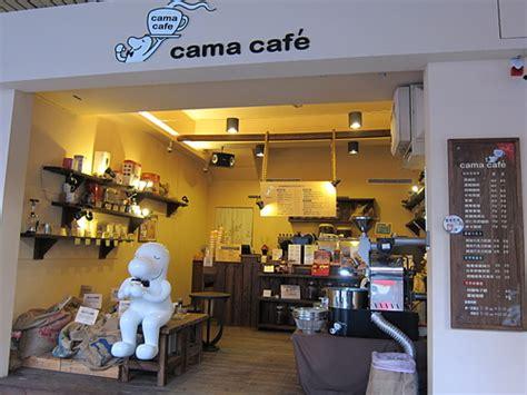 cama coffee cama 現烘咖啡專門店 台中精誠店 隨意窩 xuite遊