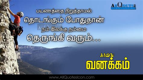 tamil positive quotes in tamil font wallpaper new hd quotes best tamil morning quotes with images www